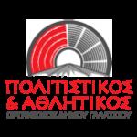 Πολιτιστικός & Αθλητικός Οργανισμός «Βασίλης Παπαδιονυσίου»