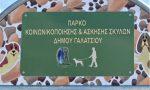 Πάρκο Κοινωνικοποίησης και Άσκησης Σκύλων στο Άλσος Βεΐκου
