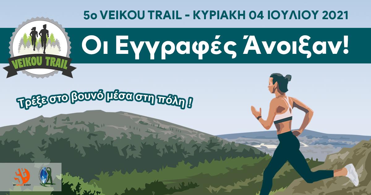 Ξεκίνησαν οι εγγραφές για το 5ο Veikou trail το οποίο θα γίνει την Κυριακή 4 Ιουλίου 2021